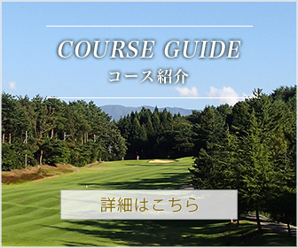 COURSE GUIDE ~コース紹介~