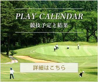 PLAY CALENDAR ~競技予定と結果~