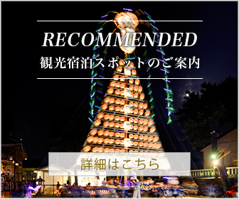 RECOMMENDED ~観光宿泊スポット案内バナー~