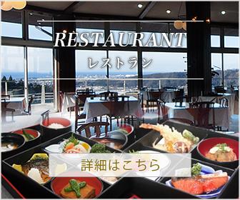 RESTAURANT ~レストラン~