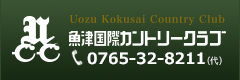 魚津国際カントリークラブ